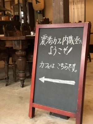 震湯カフェ内蔵之丞