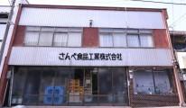 さんべ食品工業-奥出雲薔薇園インタビュー
