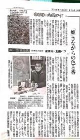 30.1.16読売新聞